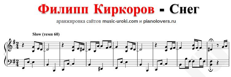 Киркоров снег ноты для фортепиано скачать internet